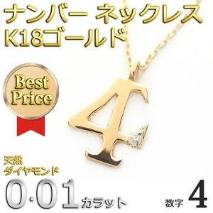 ナンバー ネックレス ダイヤモンド ネックレス 一粒 0.01ct K18 ゴールド 数字 4 ダイヤネックレス ペンダント