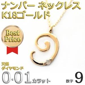 ナンバー ネックレス ダイヤモンド ネックレス 一粒 0.01ct K18 ゴールド 数字 9 ダイヤネックレス ペンダント