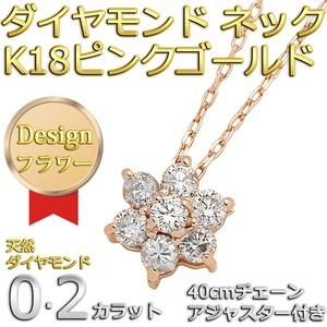 ダイヤモンドペンダント ネックレス 7粒 0.2カラット K18 ピンクゴールド フラワーモチーフ 人気のフラワーダイヤ