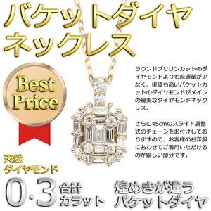 ダイヤモンド ネックレス K18 ピンクゴールド 0.3ct バケット ダイヤネックレス ペンダント