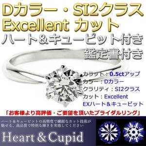 ダイヤモンド ブライダル リング プラチナ Pt900 0.5ct ダイヤ指輪 Dカラー SI2 Excellent EXハート&キューピット エクセレント 鑑定書付き 15号
