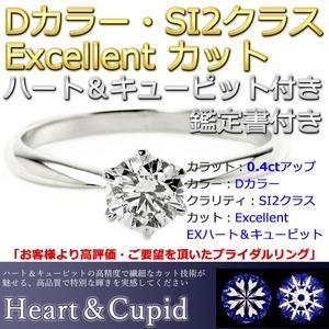 ダイヤモンド ブライダル リング プラチナ Pt900 0.4ct ダイヤ指輪 Dカラー SI2 Excellent EXハート&キューピット エクセレント 鑑定書付き 12.5号