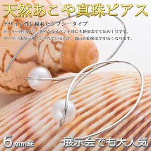 アコヤ真珠 パール ピアス K18 ホワイトゴールド ジプシーピアス 6mm 6ミリ珠 本真珠 真珠