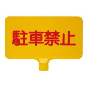 三甲(サンコー) カラーサインボード 【横型 駐車禁止】 ABS製 イエロー(黄)