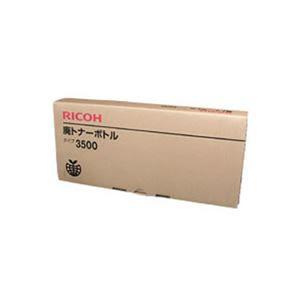 【業務用2セット】【純正品】 RICOH リコー 廃トナーボトル/プリンター用品 【タイプ3500】 ×2セット