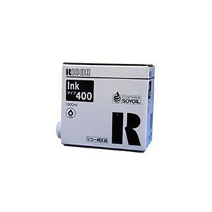 【純正品】 RICOH リコー インクカートリッジ/トナーカートリッジ 【613953 サテリオインキ タイプ400 ブラック】