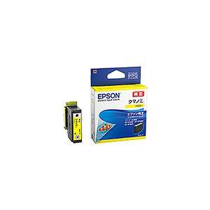 【純正品】 EPSON エプソン インクカートリッジ/トナーカートリッジ 【KUI-Y イエロー】 - 拡大画像