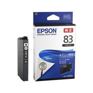 【純正品】EPSON エプソン インクカートリッジ【ICBK83 ブラック】