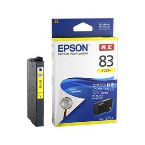【純正品】EPSON エプソン インクカートリッジ【ICY83 イエロー】