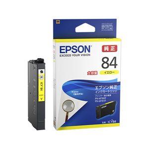【純正品】EPSON エプソン インクカートリッジ【ICY84 大容量イエロー】