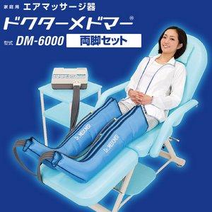 ドクターメドマー DM-6000 (両脚セット)