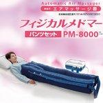 家庭用エアマッサージ器 【ブーツセット パンツセット】 洗える生地 足 腕 腰 でん部対応 『フィジカルメドマー』 PM-8000