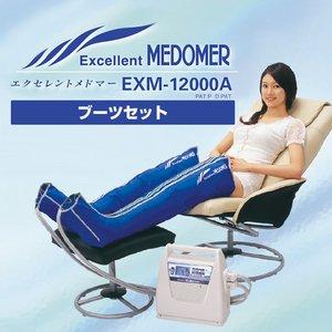 エクセレントメドマー ブーツセット(両脚) EXM-12000A - 拡大画像