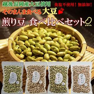 お試しに!煎り豆 味比べセット4種類【4袋セッ...の紹介画像2