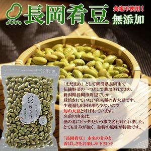 お試しに!煎り豆 味比べセット4種類【4袋セッ...の紹介画像3