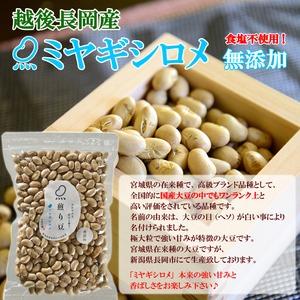 お試しに!煎り豆 味比べセット4種類【4袋セッ...の紹介画像4