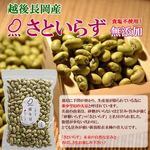 お試しに!煎り豆 味比べセット4種類【4袋セッ...の紹介画像5
