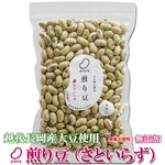 煎り豆(さといらず) 無添加 6袋
