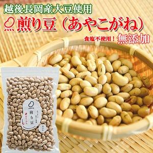 煎り豆(あやこがね)無添加 6袋の紹介画像2