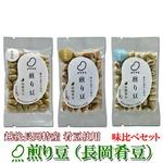お試しに!煎り豆(長岡肴豆) 味比べセット3種類【9袋セット】(各種3袋)