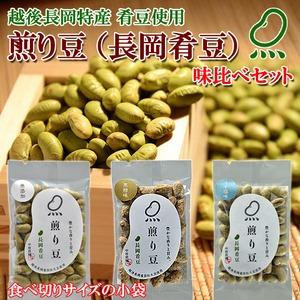 煎り豆(長岡肴豆) 味比べセット3種類【9袋×...の紹介画像2