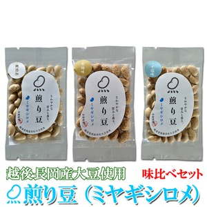 お試しに!煎り豆(ミヤギシロメ)味比べセット3種類【9袋セット】(各種3袋)