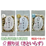 お試しに!煎り豆(さといらず)15g 味比べセット3種類【9袋セット】(各種3袋)