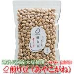 煎り豆(あやこがね)無添加 12袋