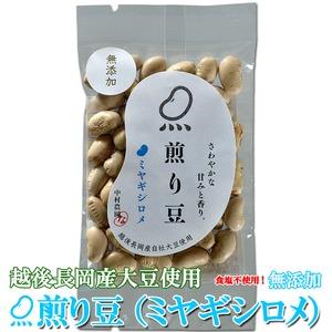 お試しに!煎り豆(ミヤギシロメ)無添加15g×10袋