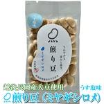 お試しに!煎り豆(ミヤギシロメ) うす塩味 15g×10袋