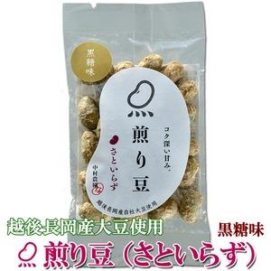 お試しに!煎り豆(さといらず)黒糖味15g×10袋