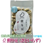 煎り豆(さといらず) うす塩味 15g×20袋