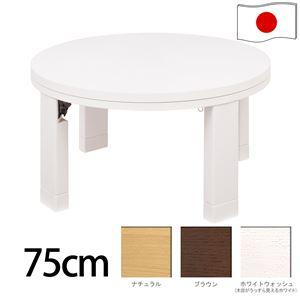 天然木丸型折れ脚こたつ 【ロンド】 75cm こたつ テーブル 円形 日本製 国産 ナチュラル - 拡大画像