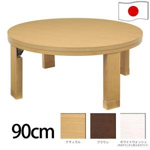 天然木丸型折れ脚こたつ 【ロンド】 90cm こたつ テーブル 円形 日本製 国産 ブラウン - 拡大画像