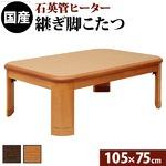楢ラウンド折れ脚こたつ 【リラ】 105×75cm こたつ テーブル 長方形 日本製 国産 ナチュラル