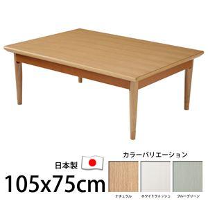 北欧デザインこたつテーブル 【コンフィ】 105×75cm こたつ 北欧 長方形 日本製 国産 ナチュラル  - 拡大画像