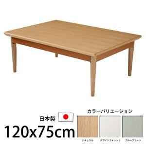北欧デザインこたつテーブル 【コンフィ】 120×75cm こたつ 北欧 4尺長方形 日本製 国産 ナチュラル  - 拡大画像