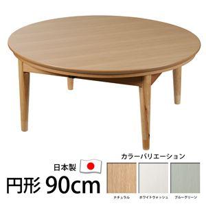 北欧デザインこたつテーブル 【コンフィ】 90cm丸型 こたつ 北欧 円形 日本製 国産 ナチュラル  - 拡大画像