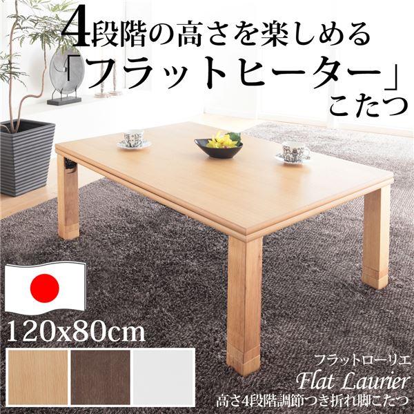 ローテーブル通販 フラットヒーターのローテーブル『高さ4段階調節 折れ脚こたつ【Flat Laurire】フラットローリエ』