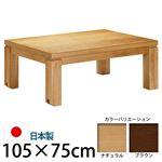 キャスター付きこたつ  【トリニティ】  105×75cm こたつ テーブル 長方形 日本製 国産ローテーブル ブラウン