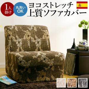 スペイン製ストレッチフィットソファーカバー FLORES〔フロレス〕アームなし 1人掛け用  1人掛け ベージュの詳細を見る