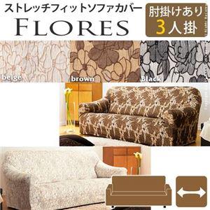 スペイン製ストレッチフィットソファーカバー FLORES〔フロレス〕アーム付き 3人掛け用  肘付き 3人掛け ベージュの詳細を見る