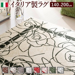 イタリア製ゴブラン織ラグ Camelia〔カメリア〕140×200cm ラグ ラグカーペット 長方形 6の詳細を見る