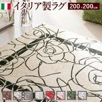 イタリア製ゴブラン織ラグ Camelia〔カメリア〕200×200cm ラグ ラグカーペット 正方形 2 :アイボリーレッド