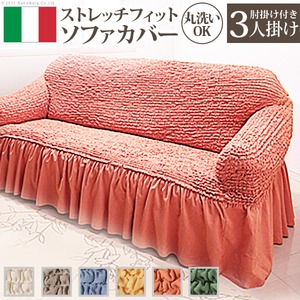 イタリア製ストレッチフィットソファーカバー Volant〔ボラン〕アーム付き 3人掛け用  肘付き 3人掛け オレンジ