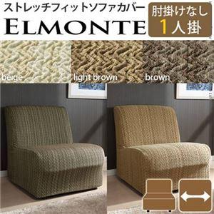 スペイン製 フィットソファーカバー ELMONTE〔エルモンテ〕 肘掛けなし1人掛け用   1人掛け ベージュの詳細を見る