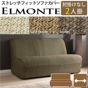 スペイン製 フィットソファーカバー ELMONTE〔エルモンテ〕 肘掛けなし2人掛け用   2人掛け ブラウンの詳細を見る