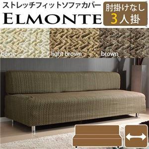 スペイン製 フィットソファーカバー ELMONTE〔エルモンテ〕 肘掛けなし3人掛け用   3人掛け ブラウンの詳細を見る