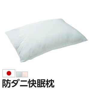 いつも清潔!洗える 防ダニ枕 コンフォール 43×63cm 枕 日本製 快眠グッズ ブルー