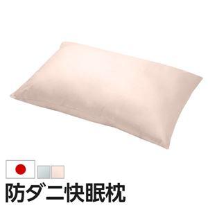 いつも清潔!洗える 防ダニ枕 コンフォール 43×63cm 枕 日本製 快眠グッズ ピンク